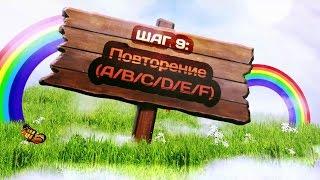 Шаг 09. Повторение «А-F» (курс «Ускоренное обучение чтению: АВС») (Ярослав Дмитриев)