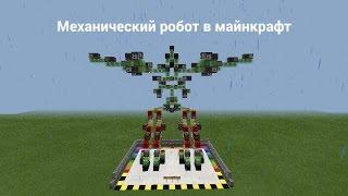 Механический робот в майнкрафт