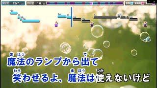 【カラオケ練習用】【女性キー+5】魔法の絨毯/川崎鷹也|[Karake] [Key +5] Mahou no Juutan - Takaya Kawasaki