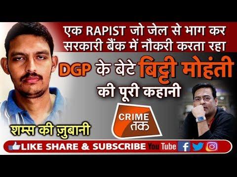 EX-DGP का बेटा GERMAN TOURIST से रेप करने के बाद कैसे बना केरल में ASSISTANT MANAGER | CRIME TAK