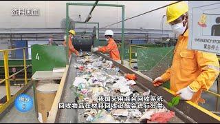 狮城有约 | 迈向零废弃:垃圾回收 - YouTube