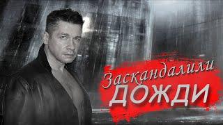 Смотреть клип Андрей Картавцев - Заскандалили Дожди
