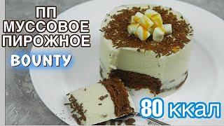 ПП МУССОВОЕ ПИРОЖНОЕ БАУНТИ // 80 ккал !! / ПП и ЗОЖ