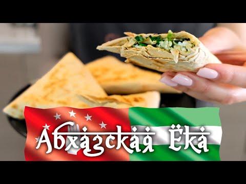 Абхазская кухня рецепты с фото в домашних условиях