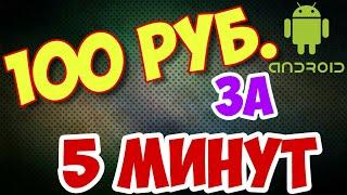 4000 рублей за 5 минут. Работает 100%!!!