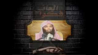 Shikh Muhammed Al Arifi sel Shikh Khlid al rashid yetenagerew