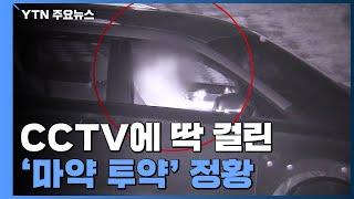 CCTV에 딱 걸린 '마약 투약' 정황.…