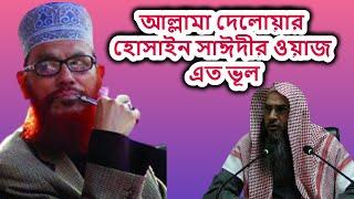 Bangla Waz New Allama Delwar Hussain Sayeedi (Full)