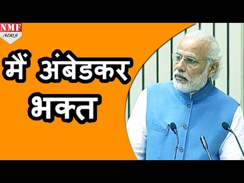 LIVE: Narendra Modi Speech on Dr. Ambedkar Memorial Lecture