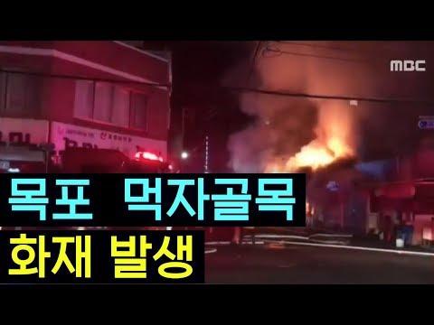 [목포MBC 뉴스특보] 목포 신중앙시장 옆 먹자골목 화재 발생