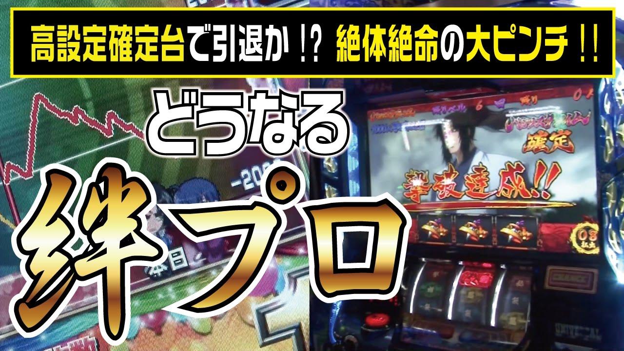 バジリスク 甲賀忍法帖 絆 設定6・高設定 ...