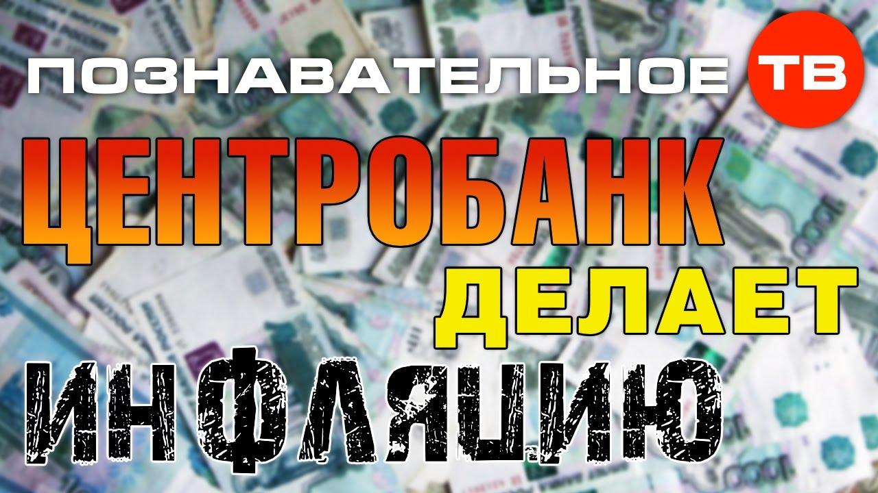 Высказывания: Центробанк делает инфляцию (Познавательное ТВ, Михаил Величко)