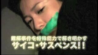 ヴァンパイア検事~残された赤い記憶 第12話