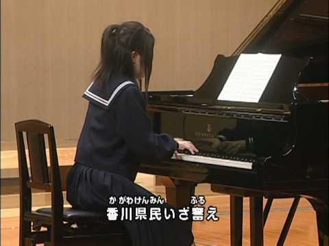 香川県民歌(ピアノ)