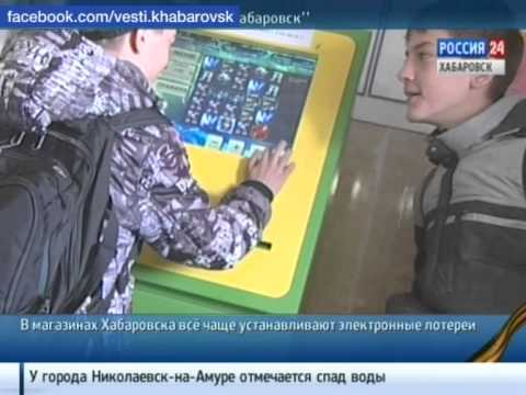 Вести-Хабаровск. Электронные лотереи