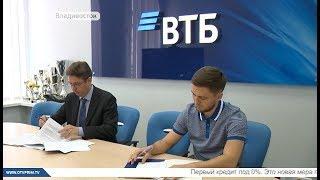 Кредиты под 0% начали выдавать бизнесменам в Приморье