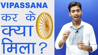 After Vipassana What did you get by Abhishek Kumar | MY EXPERIENCE IN VIDEO