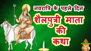 नवरात्रि के पहले दिन शैलपुत्री माता की कथा    Navratri Day 1 - Maa Shailputri ki katha