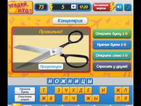 Игра Ребусы в Одноклассниках ответы на все уровни