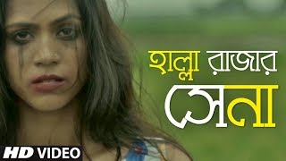 Ore Halla Rajar Sena ft. Soumyadipta  | Bangla Song | Folk Studio New Song 2018