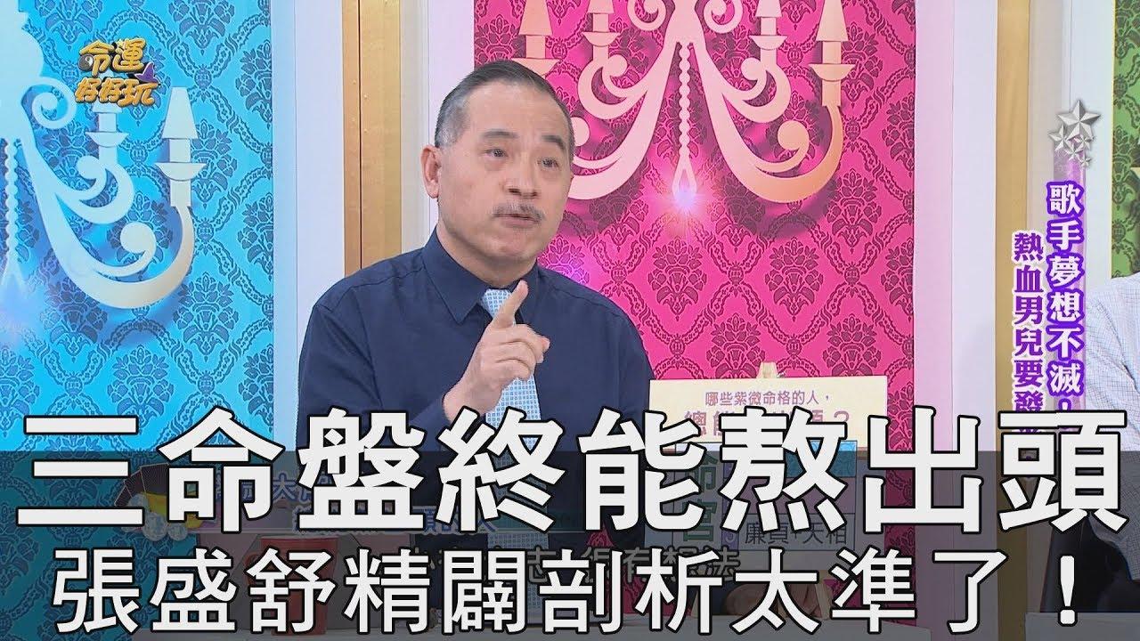 【精華版】三命盤終能熬出頭 張盛舒精闢剖析太準了! - YouTube