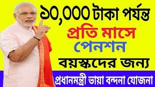 Pradhanmantri Vaya Vandana Yojana 2018 | Pension Upto Rs10, 000 for Senior Per Month By Modi Govt