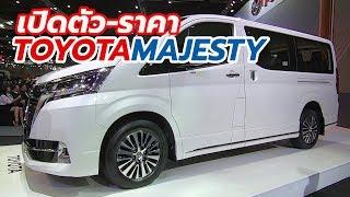 เปิดตัว-ราคา All-New Toyota Majesty 2019-2020 รถตู้โดยสาร 11 ที่นั่ง | CarDebuts