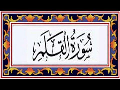 Surah AL QALAM(the Pen)سورة القلم - Recitiation Of Holy Quran - 68 Surah Of Holy Quran