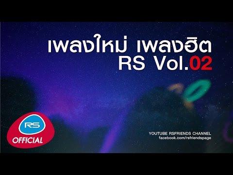 เพลงใหม่ เพลงฮิต RS Vol.02 | Official Music Long Play