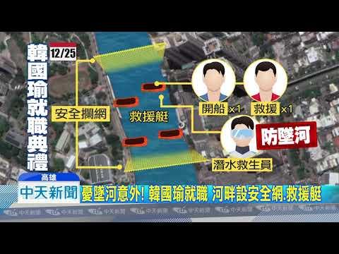 20181206中天新聞 憂墜河意外! 韓國瑜就職 河畔設安全網、救援艇