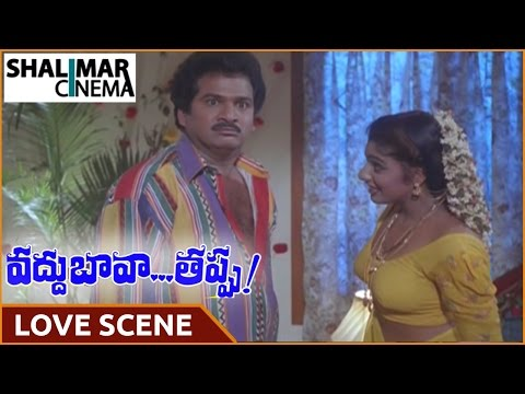 Vaddu Bava Tappu Movie  Rajendra Prasad With RavaliLove   Shalimarcinema