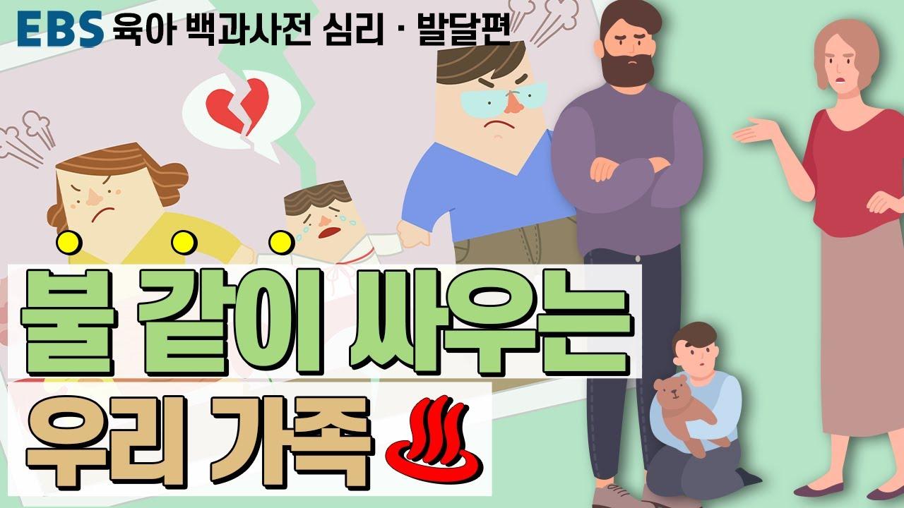 [EBS 육아 백과사전 심리·발달편] 불같이 싸우는 우리 가족