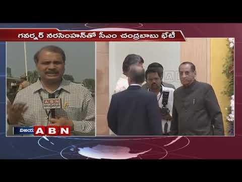 గవర్నర్ నరసింహన్ తో సీఎం చంద్రబాబు భేటీ | CM Chandrababu meeting with Governor Narasimhan