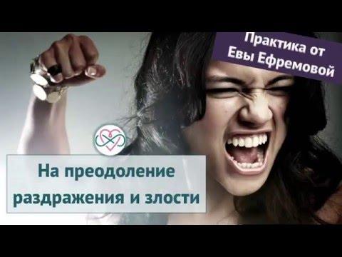 Раздражение - Психологос