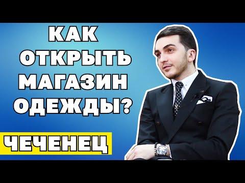 Чеченец о том, как открыть магазин одежды
