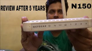 [Hindi] Netgear N150 Wireless Router.After 5 years