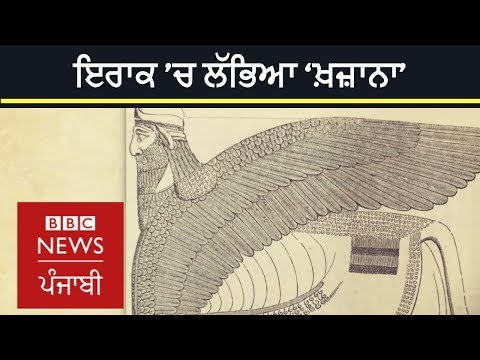 Iraq's ancient treasures that emerged from IS destruction I BBC NEWS PUNJABI