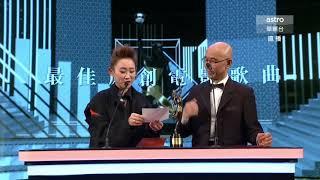 第三十七屆 香港金像獎2018 最佳原創電影歌曲 鄭中基 《沒聽過的歌 》金培達作曲