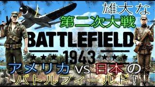 [BF1943]PS3初のバトルフィールド!皆が求めた第二次大戦だった