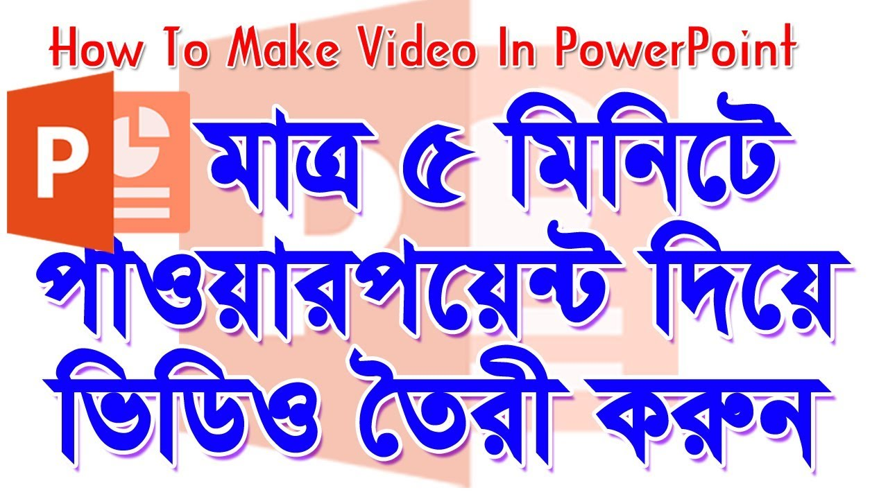 How To Make a Video In PowerPoint| Bangla Tutorial 2018| Hasan Tech Bengali