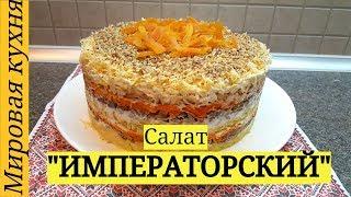 """Праздничный салат """"ИМПЕРАТОРСКИЙ"""" с печенью"""