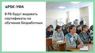 В РБ будут выдавать сертификаты на обучение безработных