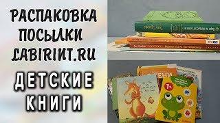 Распаковка/обзор Лабиринт.ру ► Детские книги ► Книги для детей 1+