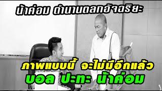 อาลัยน้าค่อม ชวนชื่น ตลกอัจฉริยะ ตลกที่เล่นยังไงก็ฮา ด่ายังไงก็ไม่หยาบ น้าจะอยู่ในใจคนไทยตลอดไปไอสัส