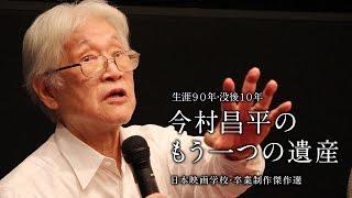 生誕90年・没後10年 今村昌平のもう一つの遺産 日本映画学校・卒業制作傑...