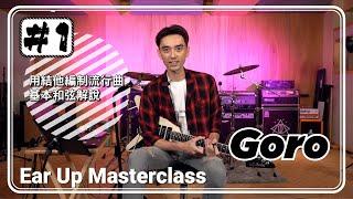 我希望自己早啲知道呢啲嘢 Goro 4堂Ear Up Masterclass