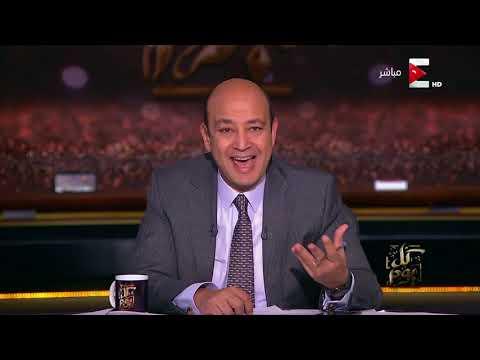 كل يوم - عمرو أديب: محمد العريان مرشح لنائب رئيس البنك المركزي الفدرالي  - 22:20-2017 / 11 / 14