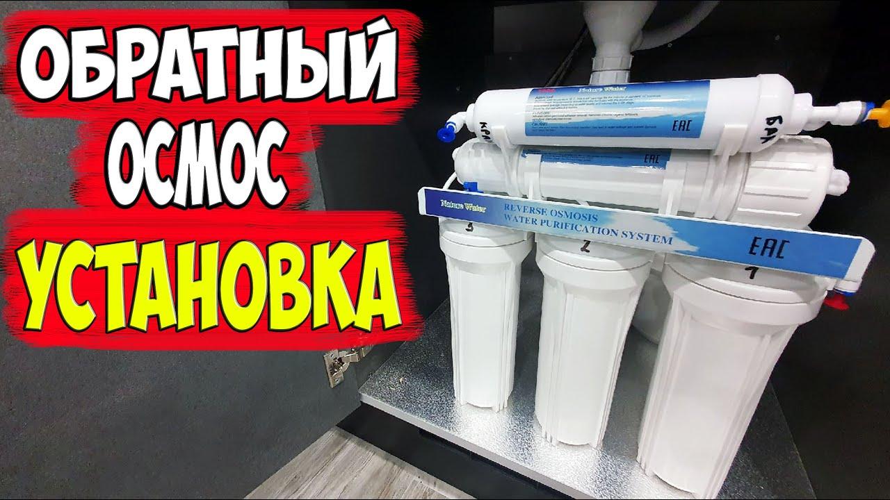 Установка питьевого фильтра для воды! Обратный осмос! Подробная инструкция!