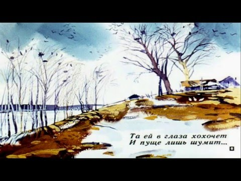 Ф. И. Тютчев. Зима недаром злится... Автор фильма Биневская Т. Н.