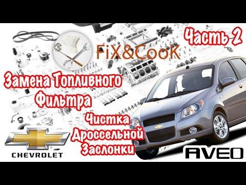 Chevrolet Aveo Ремонт. Часть 2 Чистка Дроссельной Заслонки. Топливный фильтр.